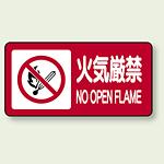 横型標識 火気厳禁 NO OPEN FLAME ボード 250×500 (830-84)