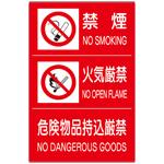 危険物標識 禁煙 火気厳禁 危険物品 ボード 900×600 (828-88A)