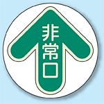 非常口 矢印色緑 床面貼付蓄光ステッカー 280 × 285 (829-30)