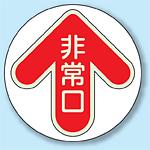 非常口 矢印色赤 床面貼付蓄光ステッカー 280 ×285 (829-31)