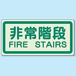 非常階段 側面貼付蓄光ステッカー 225×450 (829-41)