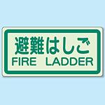 避難はしご 側面貼付蓄光ステッカー 225×450 (829-42)