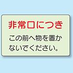 非常口につき (横型) 蓄光ステッカー 150×225 (829-81)