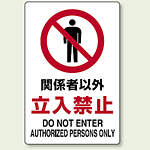 ピクトサイン 関係者以外立入禁止 ステッカー 300×200 (803-012)