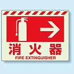 消火器標識 右矢印 蓄光ステッカー 225×300 (831-06)