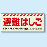 災害標識 避難はしご 硬質蓄光板 150×360 (831-20)