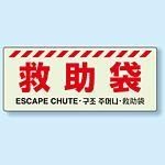 災害標識 救助袋 硬質蓄光板 150×360 (831-22)