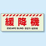 災害標識 緩降機 硬質蓄光板 150×360 (831-23)