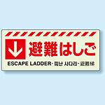 災害標識 避難はしご 蓄光ステッカー 150×360 (831-43)