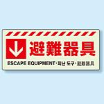 災害標識 避難器具 蓄光ステッカー 150×360 (831-45)