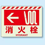 消火栓標識 左矢印 蓄光ステッカー 225×300 (831-56)