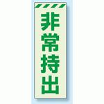 災害標識 非常持出 蓄光ステッカー 120×80 (831-65)