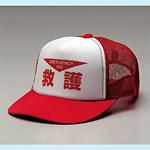 救護用帽子 救護 (831-74)
