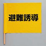 避難誘導旗 (831-77)