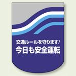 ベルセード製胸章 今日も安全運転 (832-42)