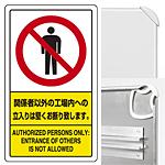 関係者以外の工場内への立入りは堅くお断り (3WAY向き) 構内標識 アルミ 680×400 (833-02C)※標識のみ
