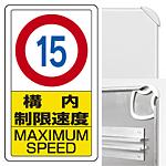 構内標識構内制限速度15 (3WAY向き) 構内標識 アルミ 680×400 (833-11B)※標識のみ