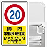 構内標識構内制限速度20 (3WAY向き) 構内標識 アルミ 680×400 (833-12B)※標識のみ