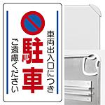 構内標識車両出入口につき駐車ご遠慮・・ (3WAY向き) 構内標識 (833-13B)※標識のみ
