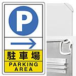 駐車場右矢印 (3WAY向き) 構内標識 アルミ 680×400 (833-14C)※標識のみ