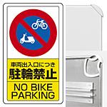 構内標識車両出入口につき駐輪禁止 (3WAY向き) 構内標識 アルミ 680×400 (833-21B)※標識のみ