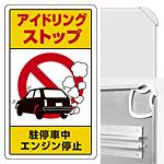 アイドリングストップ駐停車中エンジン停止 (3WAY向き) 構内標識 アルミ 680×400 (833-22B)※標識のみ