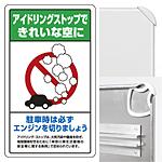 アイドリングストップ神奈川県版 (3WAY向き) 構内標識 アルミ 680×400 (833-24B)※標識のみ