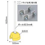 3WAYベース 60.5mmФ用セット ポール・平リブ用金具2個付 (834-023set)
