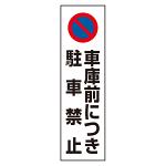 コーン用ステッカー 車庫につき駐車禁止 (834-43)