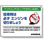 アイドリングストップ 神奈川版 ボード 450×600 (834-48)