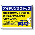 アイドリングストップ 埼玉版 ボード 450×600 (834-76ST)