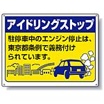 駐停車中のエンジン停止 東京版 ボード 450×600 (834-76T)