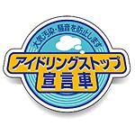 アイドリングストップ 宣言車 PVC (塩化ビニール) ステッカー 60×80 5枚入 (834-84)