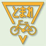 道路表示シート とまれ (黄) 3 合成ゴム 1000×1000 (835-003Y)