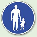 道路表示シート 歩行者専用 合成ゴム 600φ (835-008)