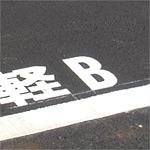道路表示シート L 白ゴム 1文字 120×60 (835-076W)