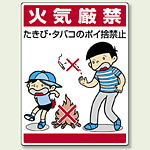 火気厳禁 たきび・タバコの・・ (837-01)