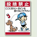 投捨禁止 ボード 600×450 (837-03)