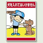 犬をいれてはいけません ボード 600×450 (837-08)