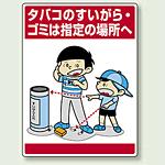 タバコのすいがら・ゴミは・・ ボード 600×450 (837-14)
