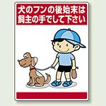 犬のフンの後始末は・・ ボード 600×450 (837-15)