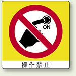 ミニステッカー 操作禁止 50×50mm 12枚入 (838-07)