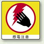 感電注意 PP ステッカー 50×50 (12枚1組) (838-10)