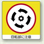 回転部に注意 ミニPPステッカー 50×50 12枚入 (838-12)