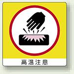 ミニステッカー 高温注意 50×50mm 12枚入 (838-14)