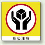 取扱注意 ミニPPステッカー 50×50 12枚入 (838-15)
