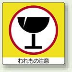 われもの注意 ミニPPステッカー 50×50 12枚入 (838-16)