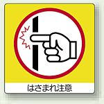 はさまれ注意 ミニPPステッカー 50×50 12枚入 (838-17)