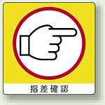 ステッカー 指差確認 (右) PP ステッカー 50×50 (12枚1組) (838-18)