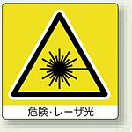 危険、レーザ光 PP ステッカー 50×50 12枚入 (838-20)